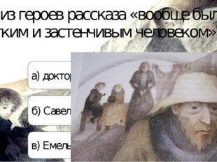 Кто из героев рассказа «вообще был кротким и застенчивым человеком»? а) докто