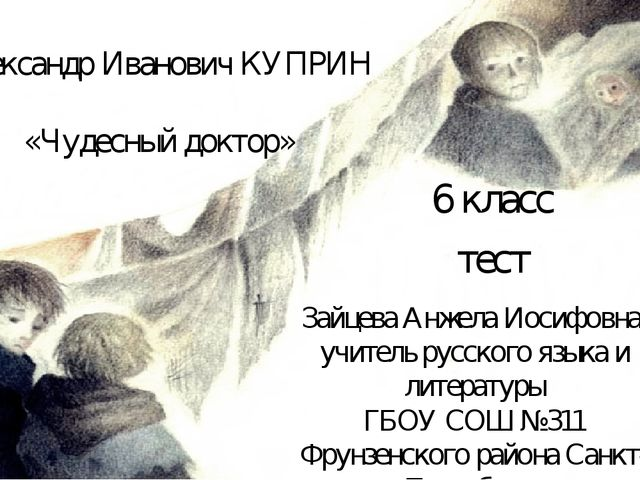 Александр Иванович КУПРИН «Чудесный доктор» 6 класс тест Зайцева Анжела Иосиф...