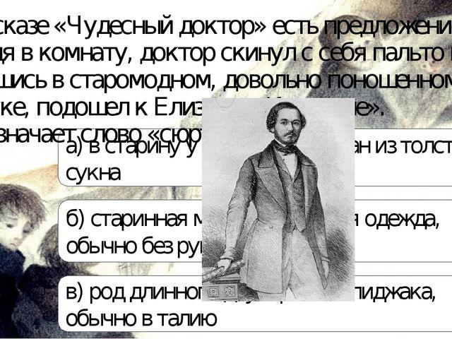 а) в старину у крестьян: кафтан из толстого сукна б) старинная мужская верхня...