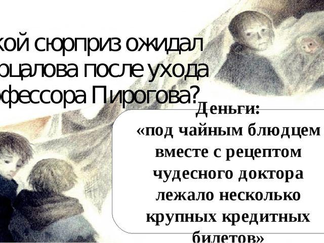 Какой сюрприз ожидал Мерцалова после ухода профессора Пирогова? Деньги: «под...