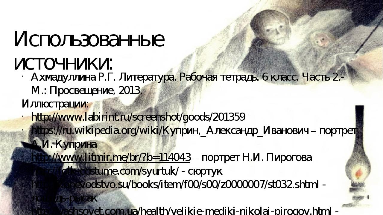 Использованные источники: Ахмадуллина Р.Г. Литература. Рабочая тетрадь. 6 кла...