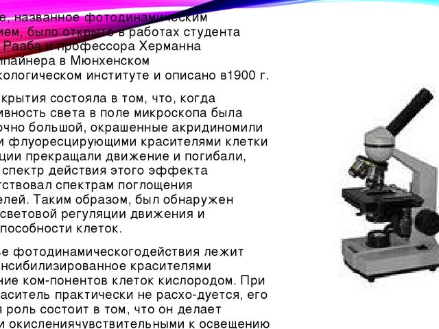 Явление, названное фотодинамическим действием, было открыто в работах студент...