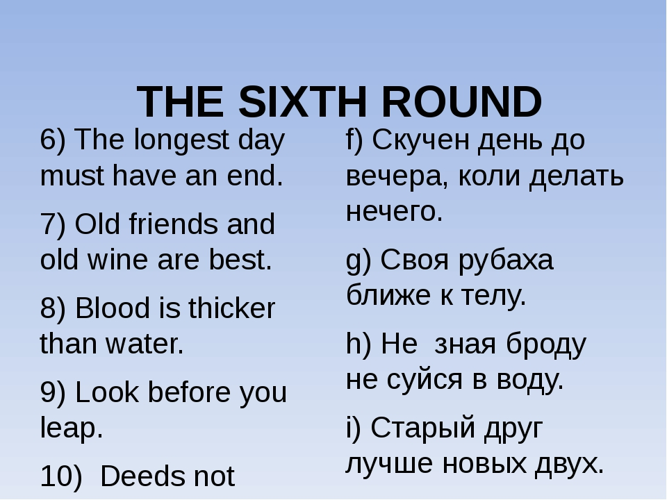 THE SIXTH ROUND 6) The longest day must have an end. 7) Old friends and old...
