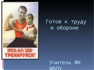 Готов к труду и обороне Учитель ФК МБОУ «Излучинская ОСШ УИОП №2» Мустафаев