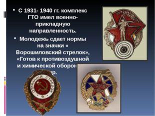 С 1931- 1940 гг. комплекс ГТО имел военно-прикладную направленность. Молодежь