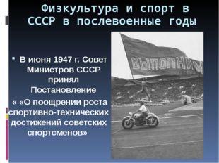Физкультура и спорт в СССР в послевоенные годы В июня 1947 г. Совет Министров