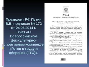 Президент РФ Путин В.В. подписал № 172 от 24.03.2014 г. Указ «О Всероссийско