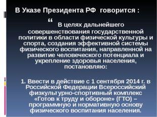 """"""" В целях дальнейшего совершенствования государственной политики в области фи"""