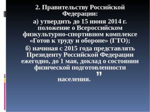2. Правительству Российской Федерации: а) утвердить до 15 июня 2014 г. положе
