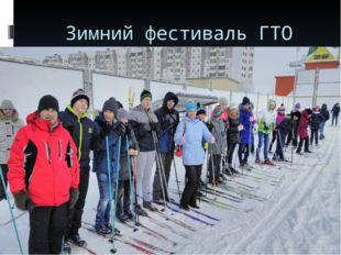 Зимний фестиваль ГТО