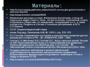 Материалы: http://спортснаряд.рф/index.php/article/12-normy-gto-gotov-k-trudu