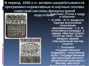 В период 1930-х гг. активно разрабатываются программно-нормативные и научные