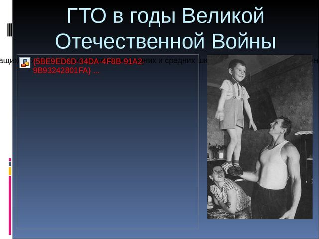 ГТО в годы Великой Отечественной Войны