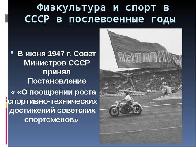 Физкультура и спорт в СССР в послевоенные годы В июня 1947 г. Совет Министров...