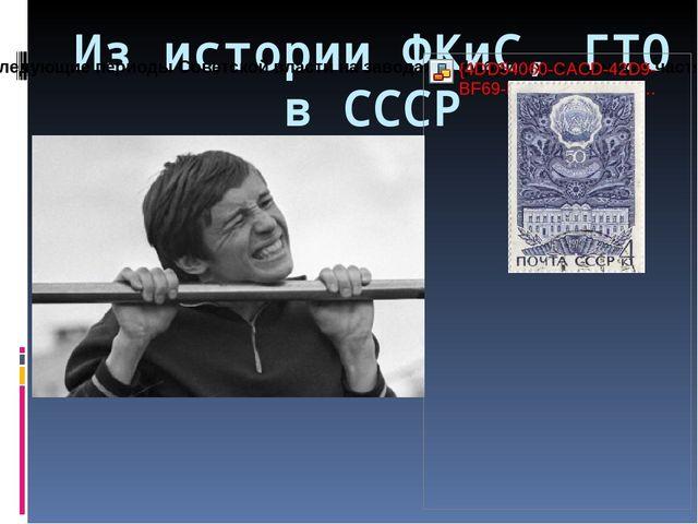 Из истории ФКиС, ГТО в СССР