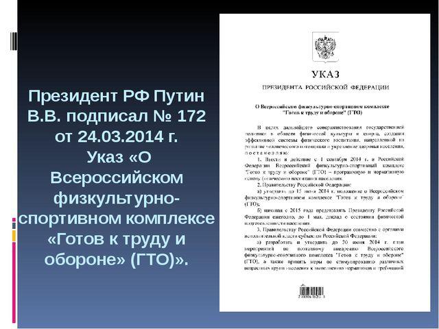 Президент РФ Путин В.В. подписал № 172 от 24.03.2014 г. Указ «О Всероссийско...