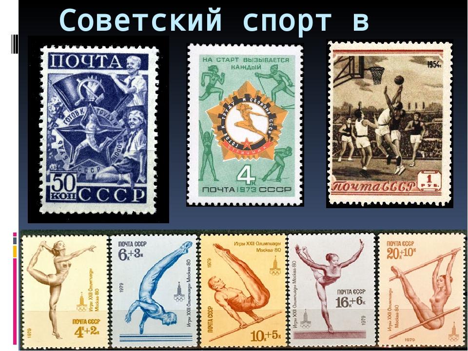 Советский спорт в марках