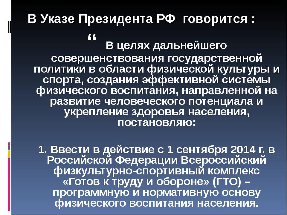 """"""" В целях дальнейшего совершенствования государственной политики в области фи..."""
