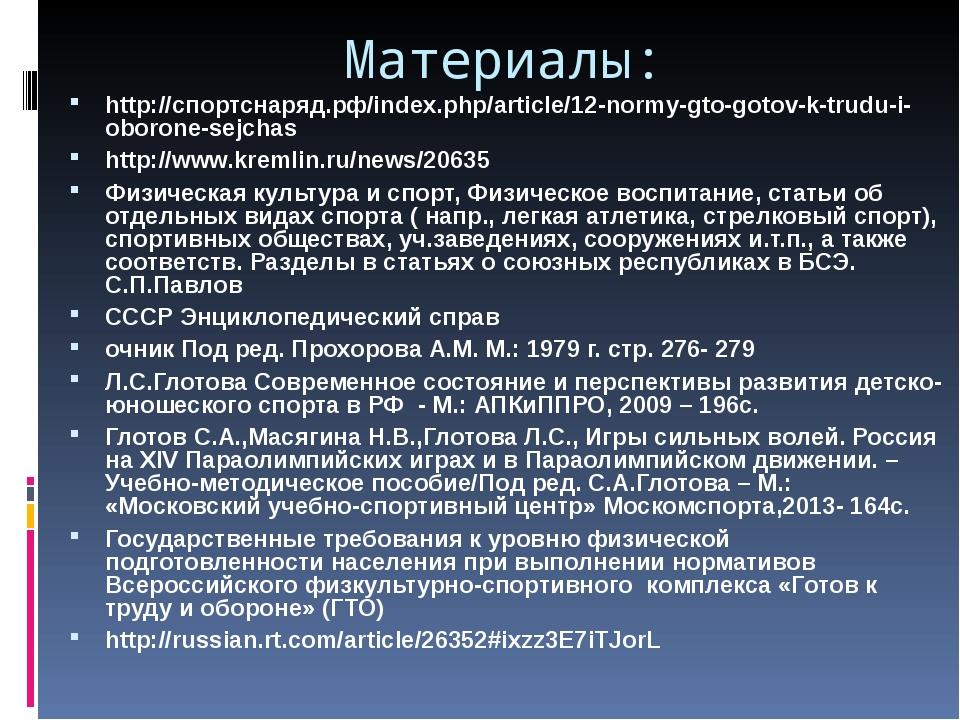 Материалы: http://спортснаряд.рф/index.php/article/12-normy-gto-gotov-k-trudu...