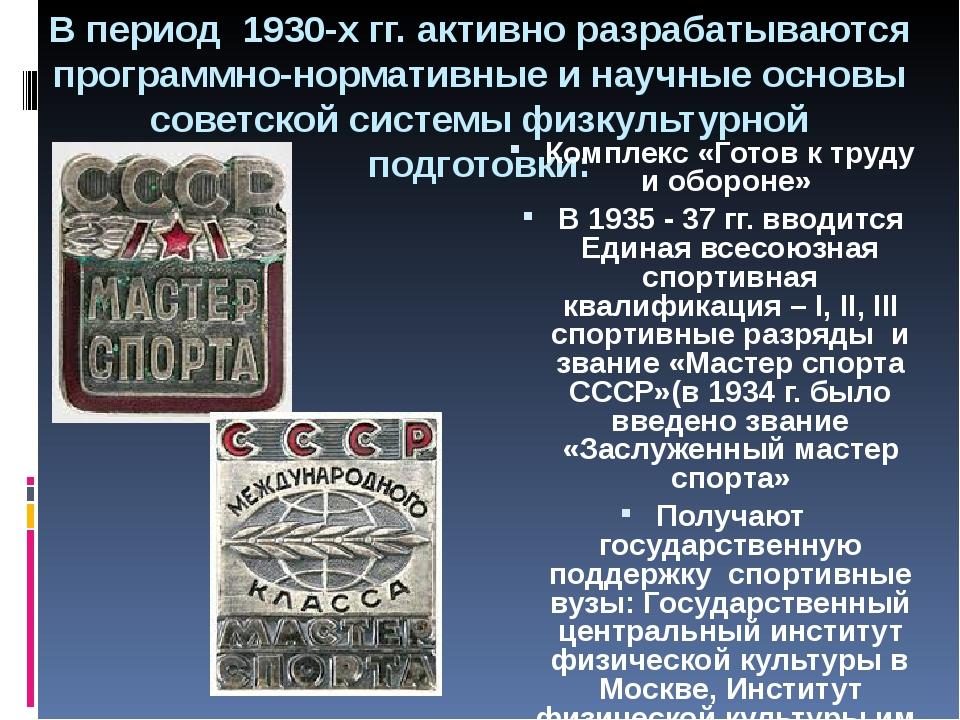 В период 1930-х гг. активно разрабатываются программно-нормативные и научные...