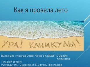 Выполнила : ученица Осеян Алина 3-А МКОУ «СОШ №7» г.Кимовска Тульской области
