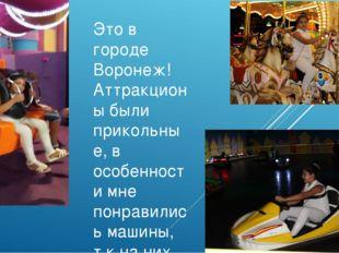 Это в городе Воронеж! Аттракционы были прикольные, в особенности мне понрави