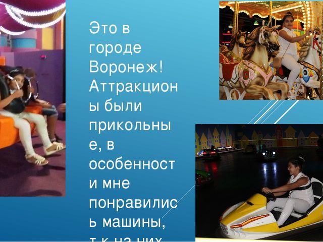 Это в городе Воронеж! Аттракционы были прикольные, в особенности мне понрави...