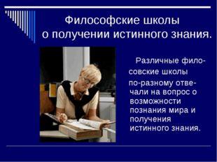 Философские школы о получении истинного знания. Различные фило- совские школ