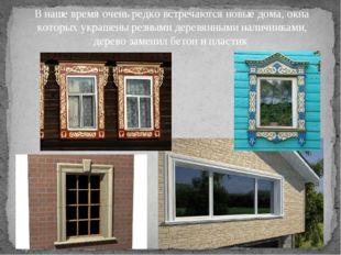 В наше время очень редко встречаются новые дома, окна которых украшены резным