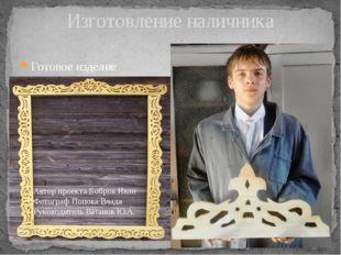 Готовое изделие Изготовление наличника Автор проекта Бобров Иван Фотограф Поп
