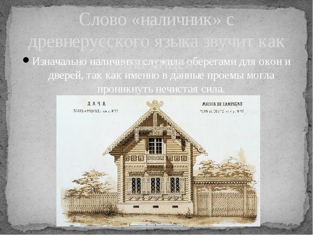 Изначально наличники служили оберегами для окон и дверей, так как именно в да...
