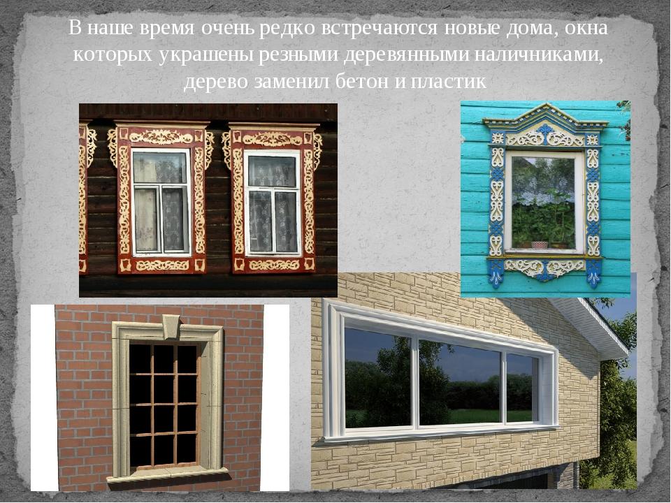 В наше время очень редко встречаются новые дома, окна которых украшены резным...
