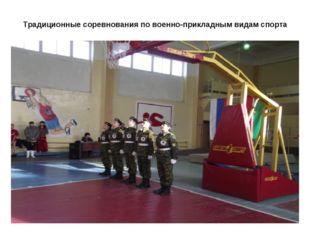 Традиционные соревнования по военно-прикладным видам спорта