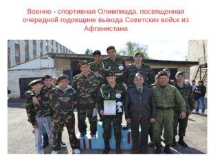 Военно - спортивная Олимпиада, посвященная очередной годовщине вывода Советск