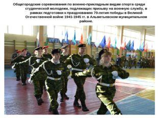 Общегородские соревнования по военно-прикладным видам спорта среди студенческ