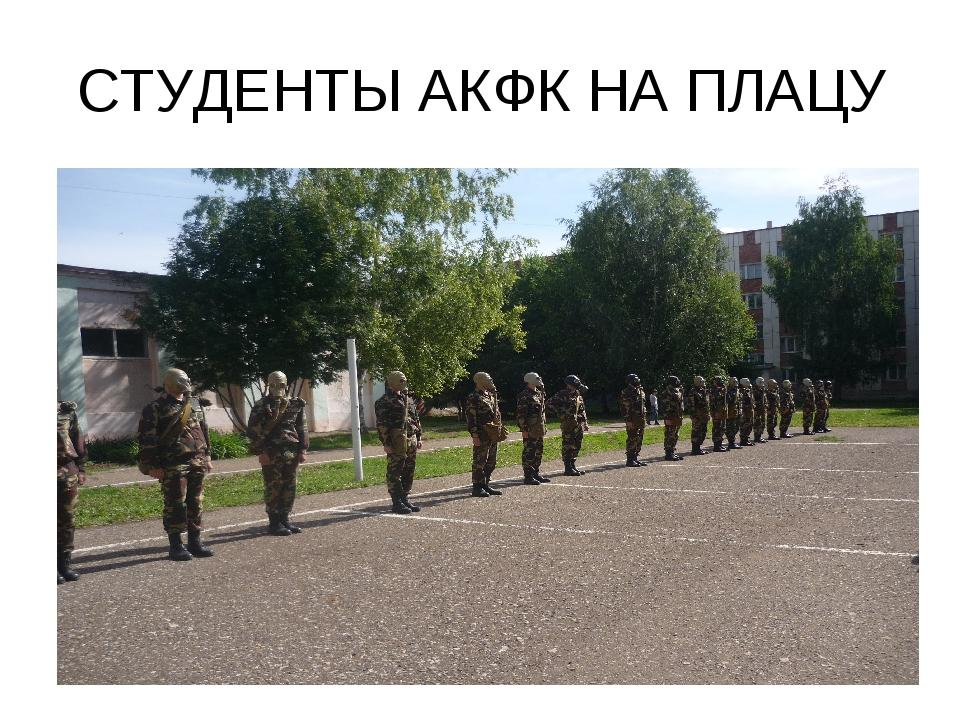 СТУДЕНТЫ АКФК НА ПЛАЦУ
