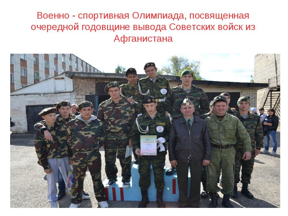 Военно - спортивная Олимпиада, посвященная очередной годовщине вывода Советск...