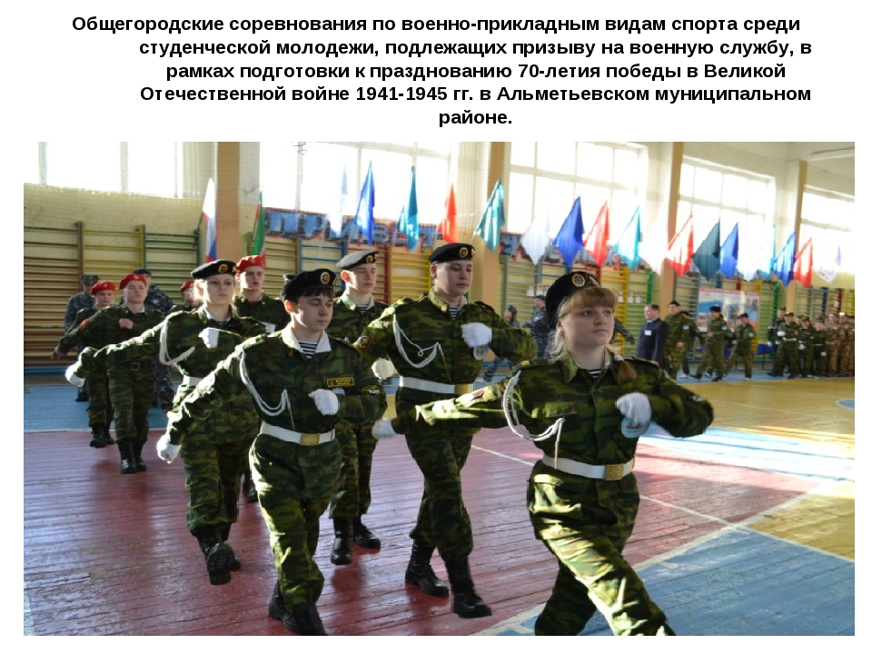 Общегородские соревнования по военно-прикладным видам спорта среди студенческ...