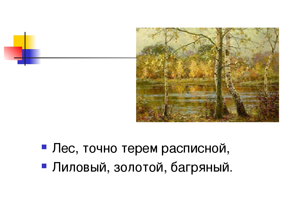 Лес, точно терем расписной, Лиловый, золотой, багряный.