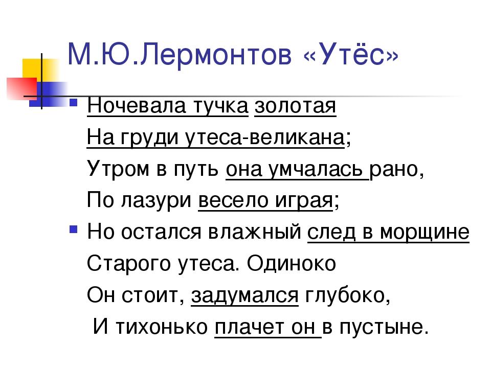 М.Ю.Лермонтов «Утёс» Ночевала тучка золотая На груди утеса-великана; Утром в...