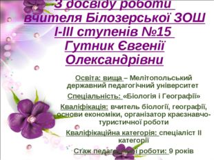 З досвіду роботи вчителя Білозерської ЗОШ І-ІІІ ступенів №15 Гутник Євгенії О