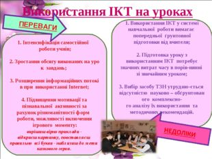 Використання ІКТ на уроках 1.Інтенсифікаціясамостійної роботиучнів; 2.