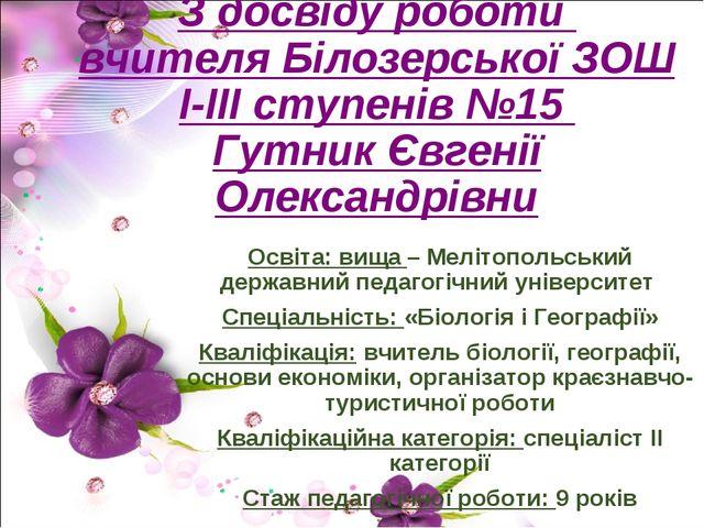 З досвіду роботи вчителя Білозерської ЗОШ І-ІІІ ступенів №15 Гутник Євгенії О...