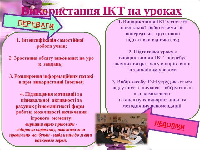 Використання ІКТ на уроках 1.Інтенсифікаціясамостійної роботиучнів; 2....