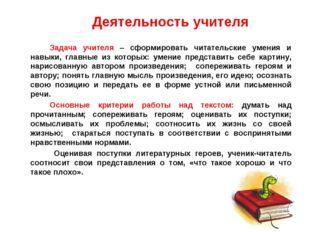 Деятельность учителя Задача учителя – сформировать читательские умения и