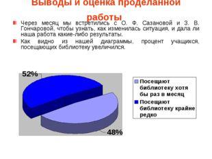 Выводы и оценка проделанной работы Через месяц мы встретились с О. Ф. Сазанов