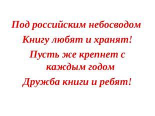 Под российским небосводом Книгу любят и хранят! Пусть же крепнет с каждым год
