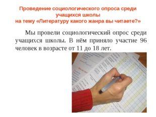Проведение социологического опроса среди учащихся школы на тему «Литературу к