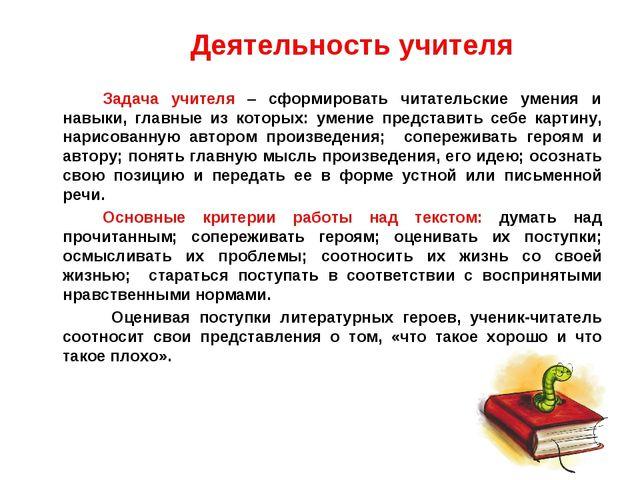 Деятельность учителя Задача учителя – сформировать читательские умения и...
