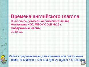 Времена английского глагола Выполнила: учитель английского языка Ахтариева Н.